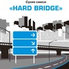Hard Bridge