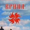 Крина - Союз Славянского Наследия