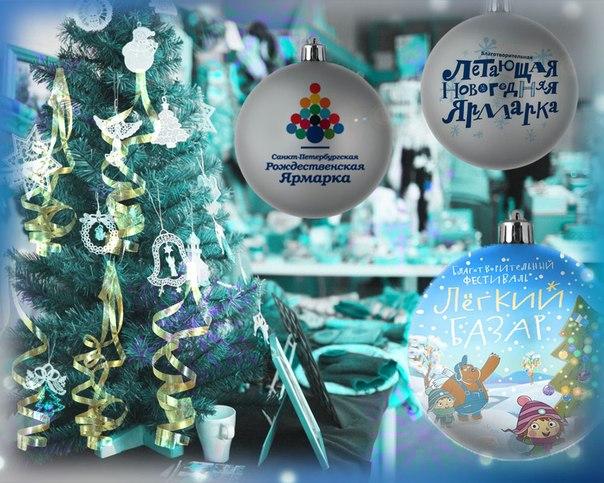 Петербургская карта новогодних ярмарок
