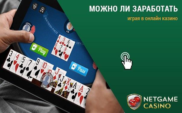 Как заработать в интернете не в казино мониторинг интернет казино