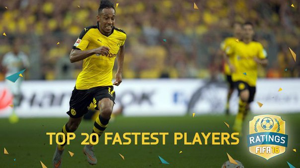 Самые быстрые игроки в FIFA 16