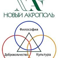 Логотип «Новый Акрополь» Великий Новгород