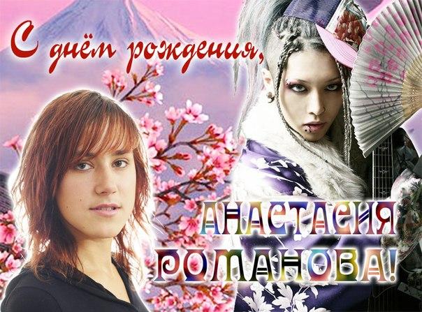 Поздравляем Анастасию Романову!