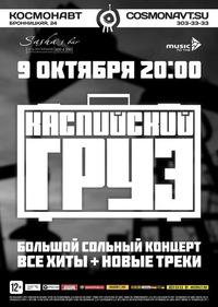 КАСПИЙСКИЙ ГРУЗ l 9.10 l КОСМОНАВТ