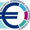 Институт экономики, управления и сервиса