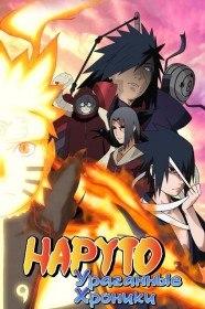 Наруто: Ураганные хроники / Naruto: Shippuuden (Мультсериал 2007-2014)