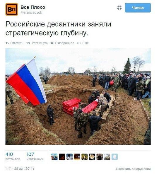 Депутат Госдумы просит Шойгу объяснить информацию о солдатах РФ в Украине - Цензор.НЕТ 528