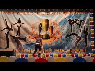 Открытый республиканский турнир по акробатическому рок-н-роллу