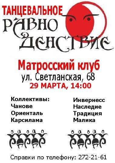 Афиша Владивосток 29 марта Танцевальное Равноденствие