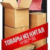 Товары оптом из Китая с доставкой в Беларусь