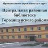 Центральная районная библиотека г. Городище