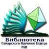 Научная библиотека СамНЦ РАН