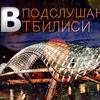 Подслушано в Тбилиси