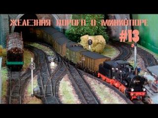 Железная дорога в миниатюре #13