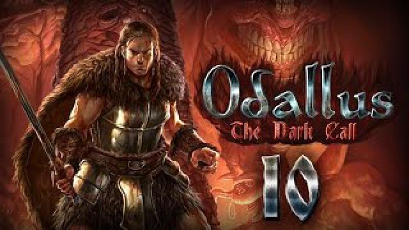 Odallus: The Dark Call Прохождение - Серия №10: Финал