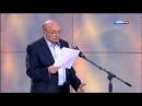 Михаил Жванецкий - От отца к сыну (Юбилейный концерт 06. 04. 2014)