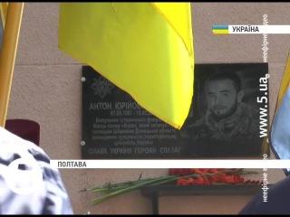 Открытие мемориальной доски Антону Грицаю, погибшему бойцу АЗОВа.