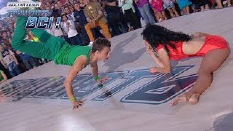 Эпический танцевальный батл парень против девушки Танцуют все
