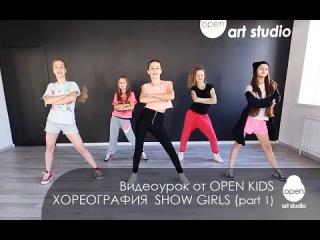 OPEN KIDS - Show Girls! официальный видео-урок по хореографии из клипа - Open Art Studio
