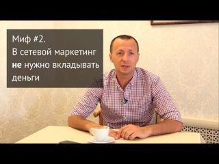 Миф #2. В сетевой маркетинг не нужно вкладывать деньги
