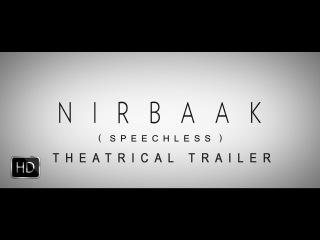 Nirbaak | Theatrical Trailer | Srijit Mukherji | Sushmita Sen | Jisshu | Anjan Dutt | Ritwick | 2015