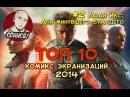 Топ 10 - Комикс экранизаций за 2014 год. 2 - Люди Икс: Дни минувшего будущего
