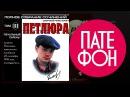 ПЕТЛЮРА Печальный парень Full album