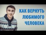 Денис Чернаков - Как вернуть любимого человека