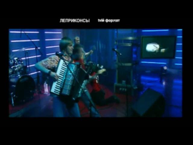ЛЕПРИКОНСЫ - Хали-гали - паратрупер. Live! 2003