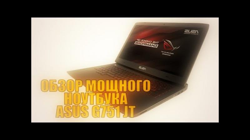 Обзор МОЩНОГО ноутбука ASUS G751JT