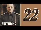 Легавый 2 сезон 22 серия. Сериал фильм криминал смотреть онлайн.