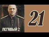 Легавый 2 сезон 21 серия. Сериал фильм криминал смотреть онлайн.