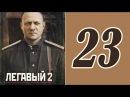 Легавый 2 сезон 23 серия. Сериал фильм криминал смотреть онлайн.
