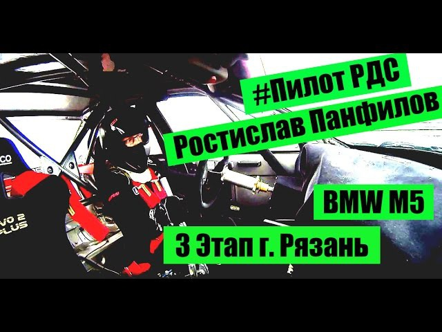 Ростислав ПанфиловДрифтБМВМ5RDSRussiaDriftBMWM5/AutoGarage/