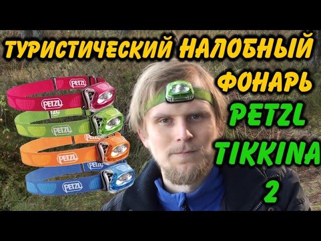Туристический налобный ФОНАРЬ PETZL TIKKINA 2