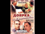 Сериал Доярка из Хацапетовки 2 сезон 5-6 серия