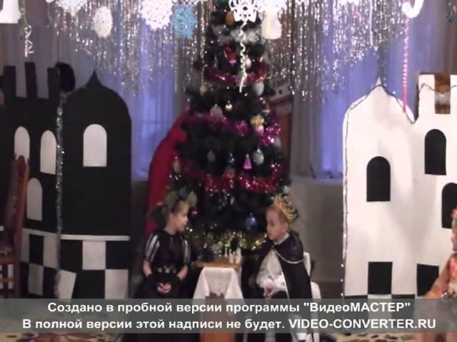 Новий рік в шаховому королівстві 2015 р. (ст. група) ДНЗ №3 Світлячок м. Бурштин ІV ч...