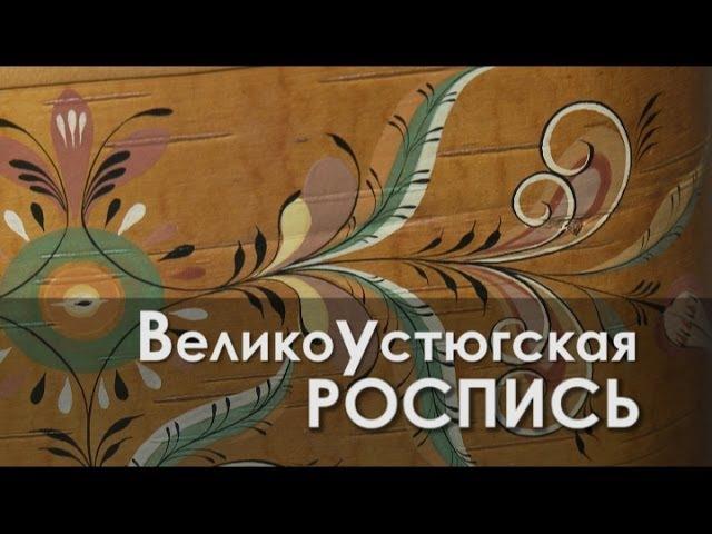 Ремесло 93: Великоустюгская роспись
