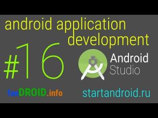 Урок 16. Программное создание экрана в андроид приложениях. LayoutParams | Android Studio