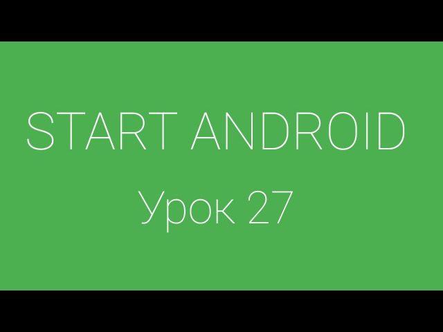 Урок 27. Создаем в одной Activity несколько Action для Intent и Intent Filter   Уроки Android Studio