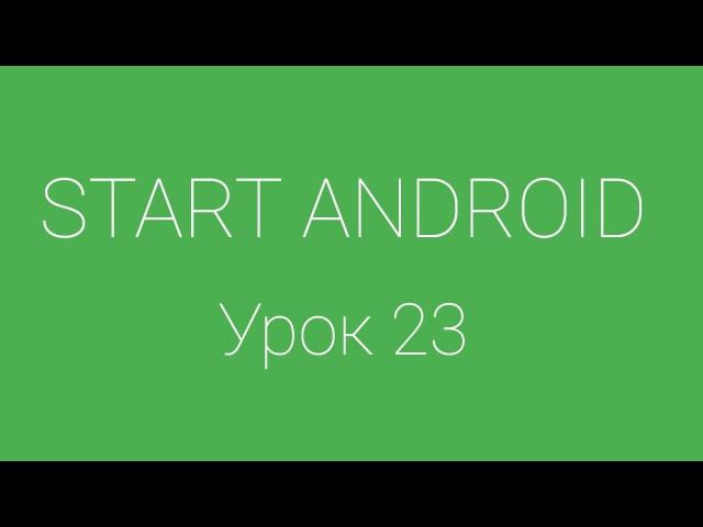 Урок 23. Жизненный цикл активити (Activity Lifecycle)   Уроки Android Studio