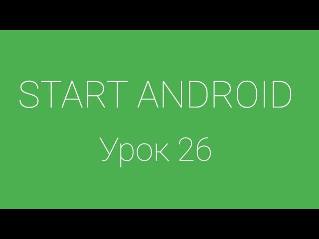 Урок 26 Как вызвать другое Activity из приложения через Action и Intent Filter  Уроки Android Studio