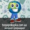 Интернет супермаркет «Твоя покупка»
