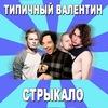Типичный Валентин Стрыкало