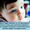 Спаси Новороссию