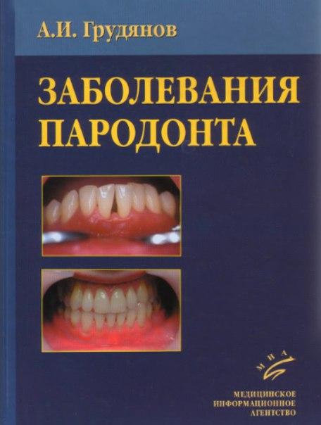 Для врачей стоматологов