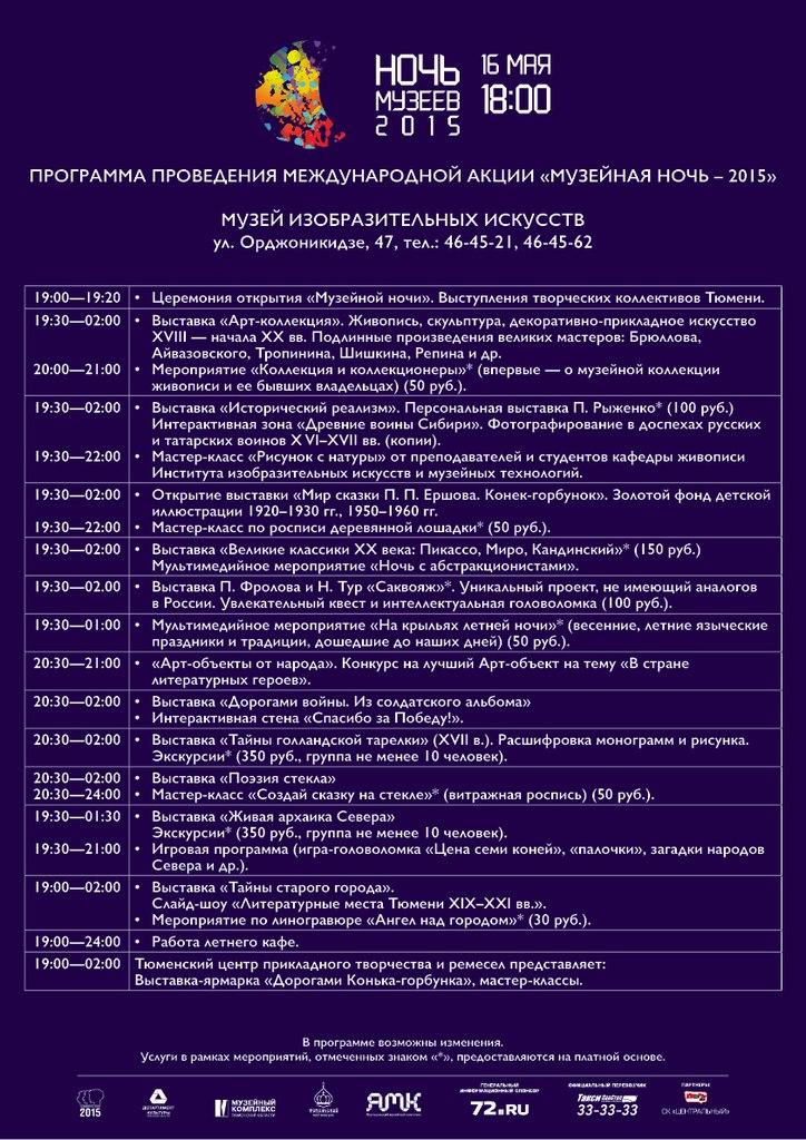 Куда сходить в Тюмени в выходные: 15 - 17 мая 4