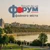 Форум Файного Міста Тернопіль