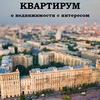 Новый взгляд на недвижимость    Kvartyroom.ru