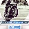 Типичный Мотоциклист (г. Почеп)